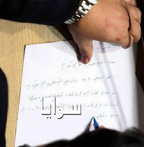 """""""سرايا"""" تنفرد بنشر وثيقه تتهم الوزيره ريم ابو حسان بشتم الاردنيين"""