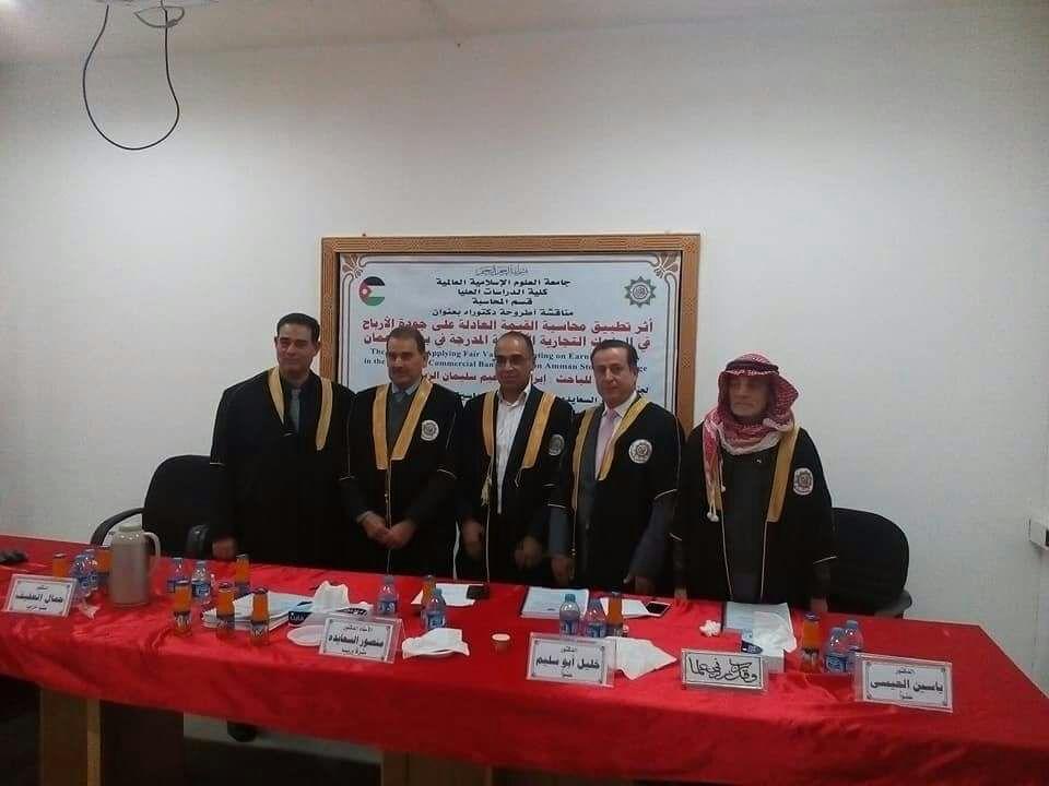 ابراهيم ادغيم العبادي مبارك الدكتوراة