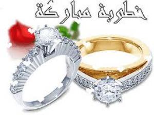 تهنئة من حازم البلوي وعائلته للاخ حمزة البلوي بمناسبة الخطوبة