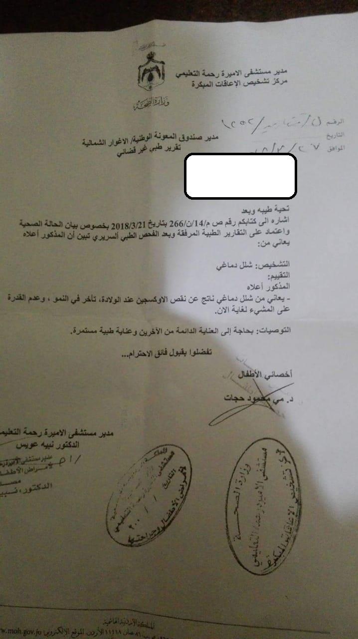 عائلة أردنية تعاني من ظروف إنسانية صعبة وعدم مقدرتهم على علاج ابنهم الذي يعاني من شلل في الدماغ  ..  فمن ينقذهم