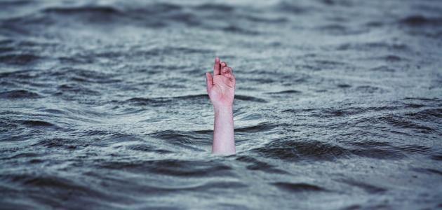 تفسير الغرق في المنام