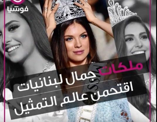 بالفيديو .. ملكات جمال اقتحمن عالم التمثيل و هكذا كانت بدايات سيرين ونادين