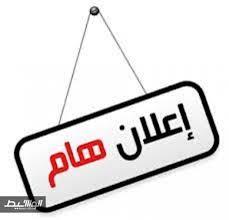 مطلوب لكبرى الجهات في الخليح العربي باحث سياسي