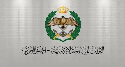 اعلان صادر عن القوات المسلحة الاردنية