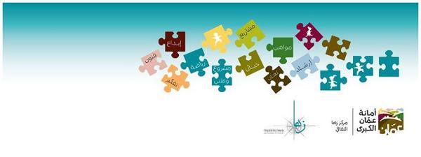 جرش: زها الثقافي يقدم 65 برنامجاً تدريبياً لأبناء المحافظة