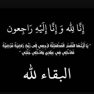 أرملة المرحوم حسن عبد القادر السيلاوي في ذمة الله