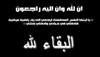تعزية بوفاة الحاج علي عواد يونس الحرحشي