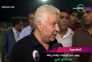 """بالفيديو  ..  رغم استقطاب المدرب نيبوشا  ..  مرتضى منصور : """"الجن"""" سبب هزيمتنا ..  وسنفتح الشبكة بالقرآن"""