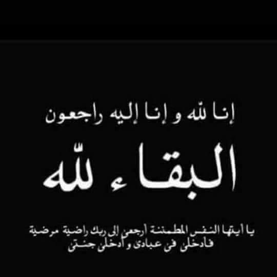 حسين سليمان البدور في ذمة الله
