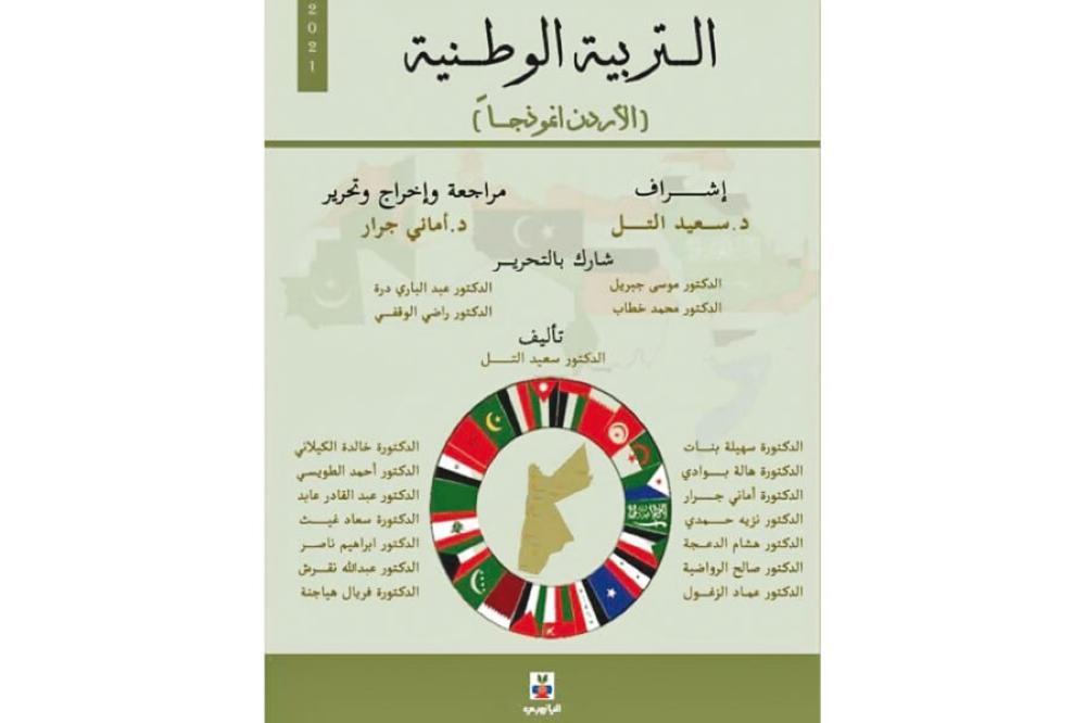 كتاب عن التربية الوطنية (الأردن أنموذجاً)