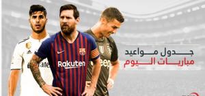 جدول مواعيد مباريات اليوم والقنوات الناقلة  ..  الأربعاء 20 / 2 / 2019