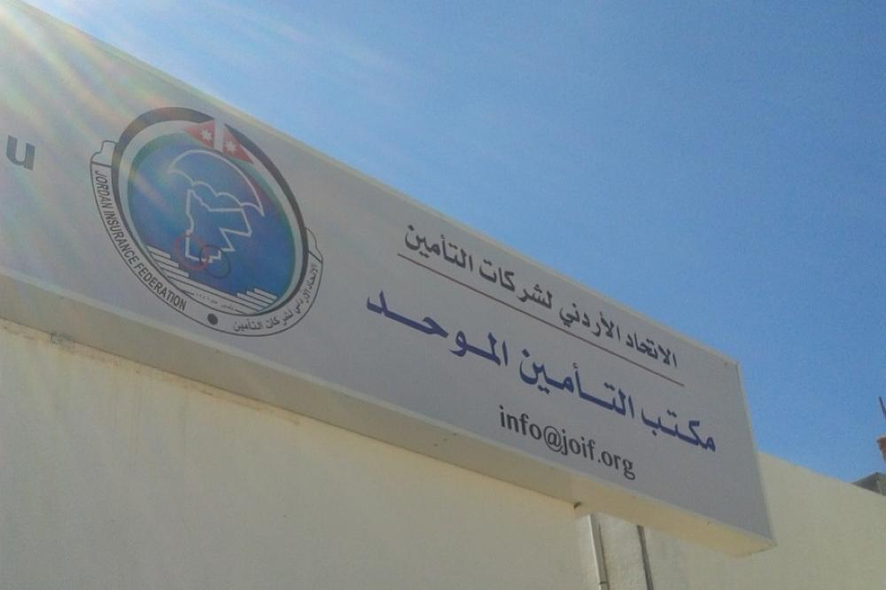 الإتحاد الأردني للتأمين يحذر من عمليات نصب واحتيال على المواطنين داخل مراكز ترخيص المركبات ..  تفاصيل هامّة
