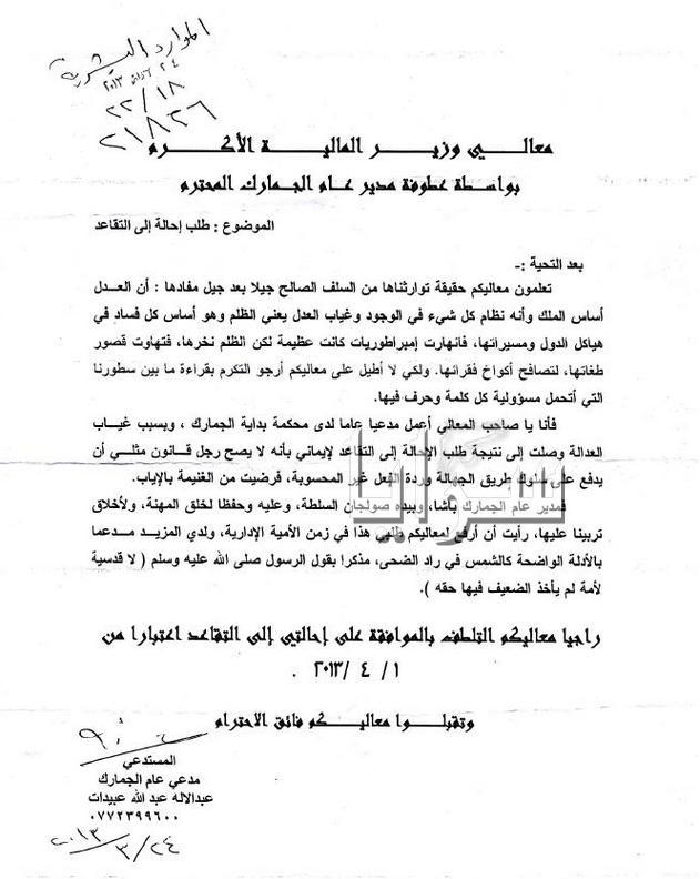 مدعي عام الجمارك يقدم استقالته .. والصرايره لــسرايا : هذا زور وبهتان