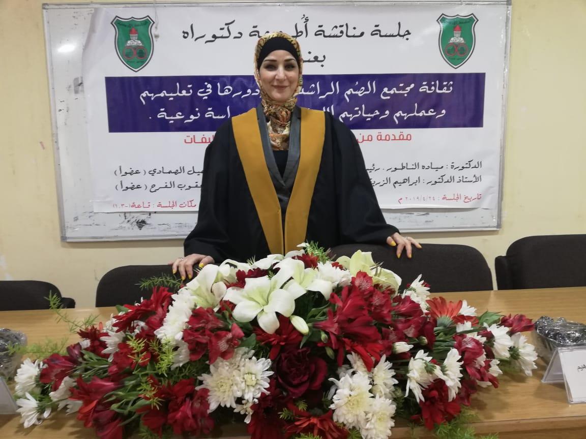 """مبارك الدكتوراة في التربية الخاصة لـ""""دارين خليفات"""""""