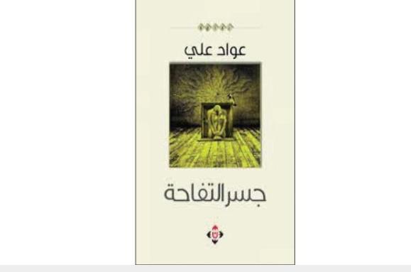 «جسر التفاحة» للعراقي عواد علي ..  المدونة بوصفها رواية