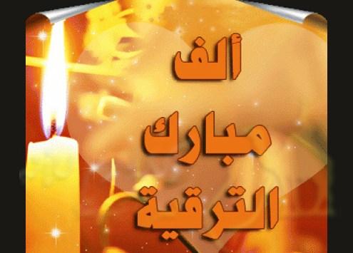 دينا الجمل مبارك الترقية