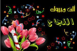 مبارك النجاح لـ روان عليمان