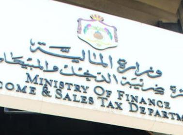 توصية نيابية بتخفيض سقف إعفاءات الضريبة للعائلة لـ18 ألف دينار