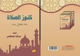 """صدور كتاب """" كنوز الصلاة """" للكاتب سرهاب البسطامي"""