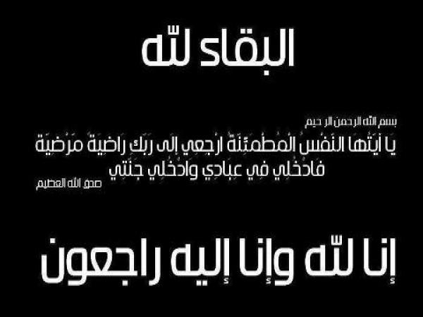 """نعي الفاضله موجفه عبدالرحمن مسلم الفالح """"ام جهاد"""""""