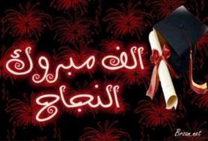 مبارك النجاح تماره عاهد