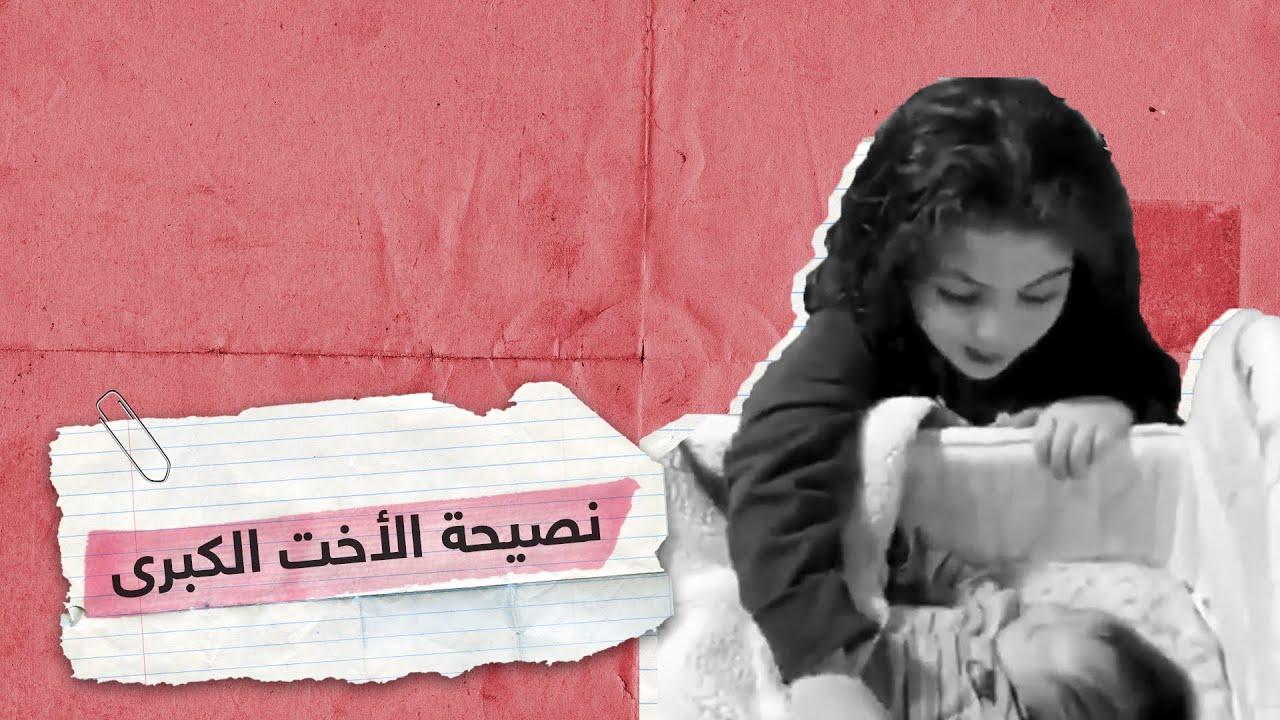 بالفيديو ..  بكلمات مؤثرة ..  طفلة تقدم النصيحة لأخيها الرضيع