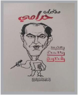 """""""مذكرات حرامي"""" كتاب جديد للزميل طلعت شناعة"""