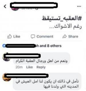 """مواقع التواصل تطالب بالتغيير بالعقبة ونشطاء يدشنون هاشتاق """"العقبة تستيقظ"""""""