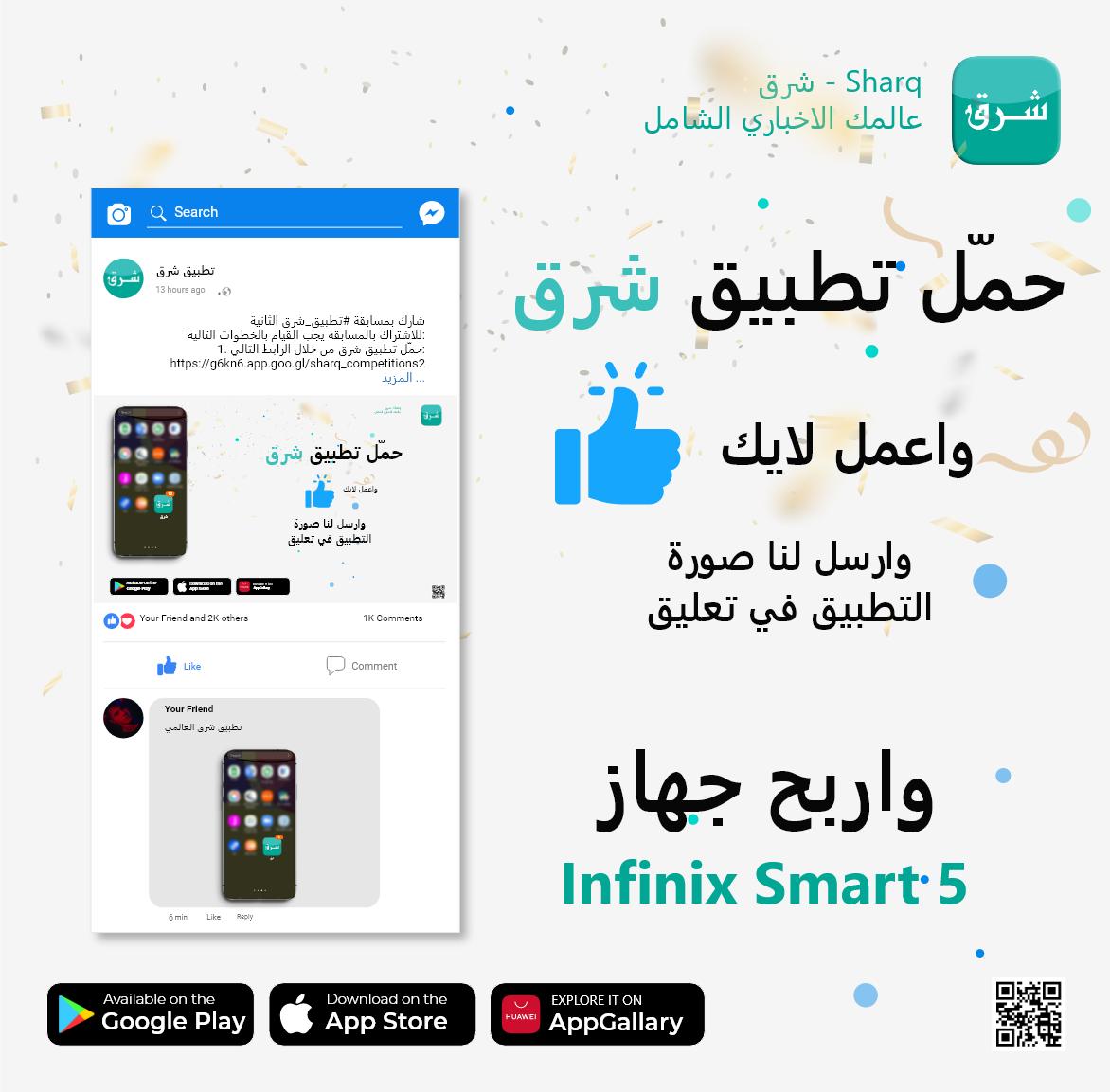 """ساعات قليلة تفصلنا عن إعلان الرابح لجهاز """"infinix smart 5"""" في مسابقة """"تطبيق شرق"""" الأسبوعية الثانية"""