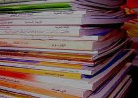 اربد : نقص في الكتب لمدرسية