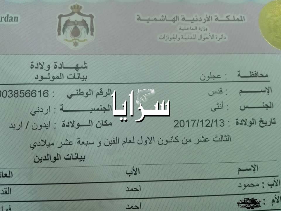 """مواطن في عجلون يطلق على ابنته اسم """"قدس"""" .. صورة"""