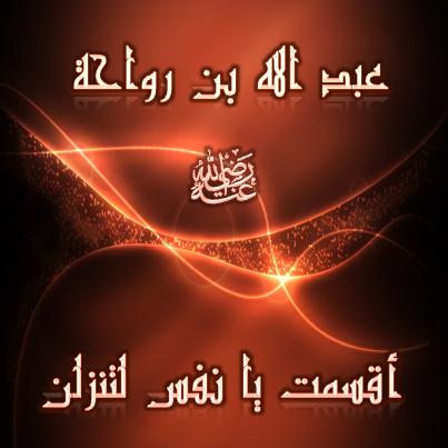 """قصة الشاعر الشهيد """"عبد الله بن رواحة"""""""