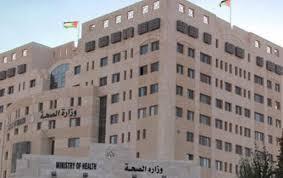"""بالاسماء .. تعيينات  """" الطب العام """" في وزارة الصحة"""