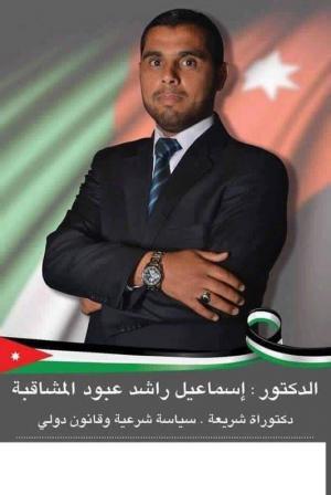 الدكتور إسماعيل راشد عبود المشاقبة ينفي تكتله مع جبهة العمل الاسلامي