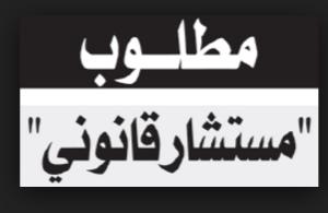 فرص عمل لمستشارين قانونيين في الكويت