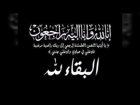 """جمال النمران السعايده """"ابو ناهض""""  في ذمة الله"""