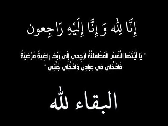 الحاجه فاطمه علي البرغوت في ذمة الله