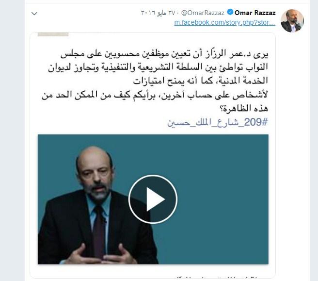 بالفيديو  ..  الرزاز قاد حملة عام 2016 ضد تعيينات النواب واشقائهم وخالفها عام 2019