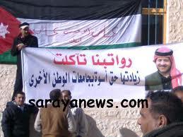 """اعتصام مفتوح لموظفي الجامعة الهاشمية  ..  وبني هاني يرد على """"سرايا"""" ويتهرب من المسؤولية  ..  والجامعة ترد"""
