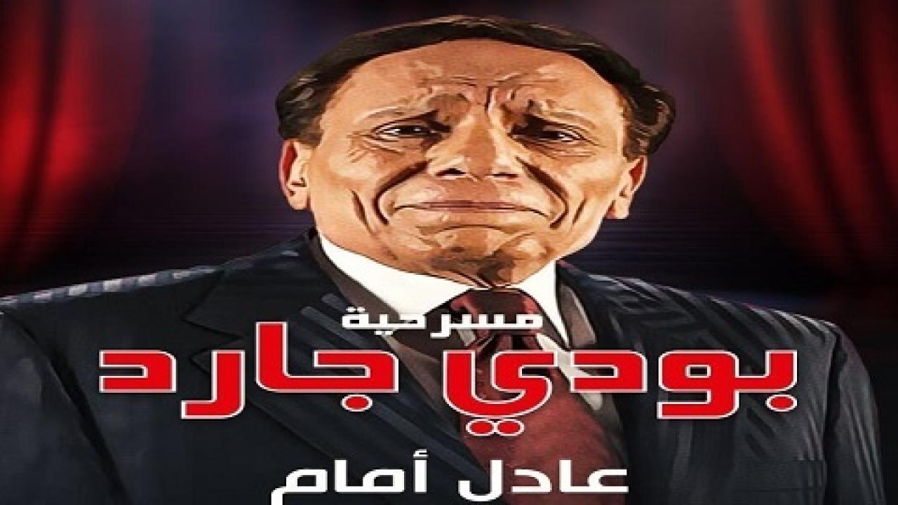 بالصور  ..  تركي آل شيخ يعلق على عرض مسرحية بودي جارد  ..  صقفة ناجحة