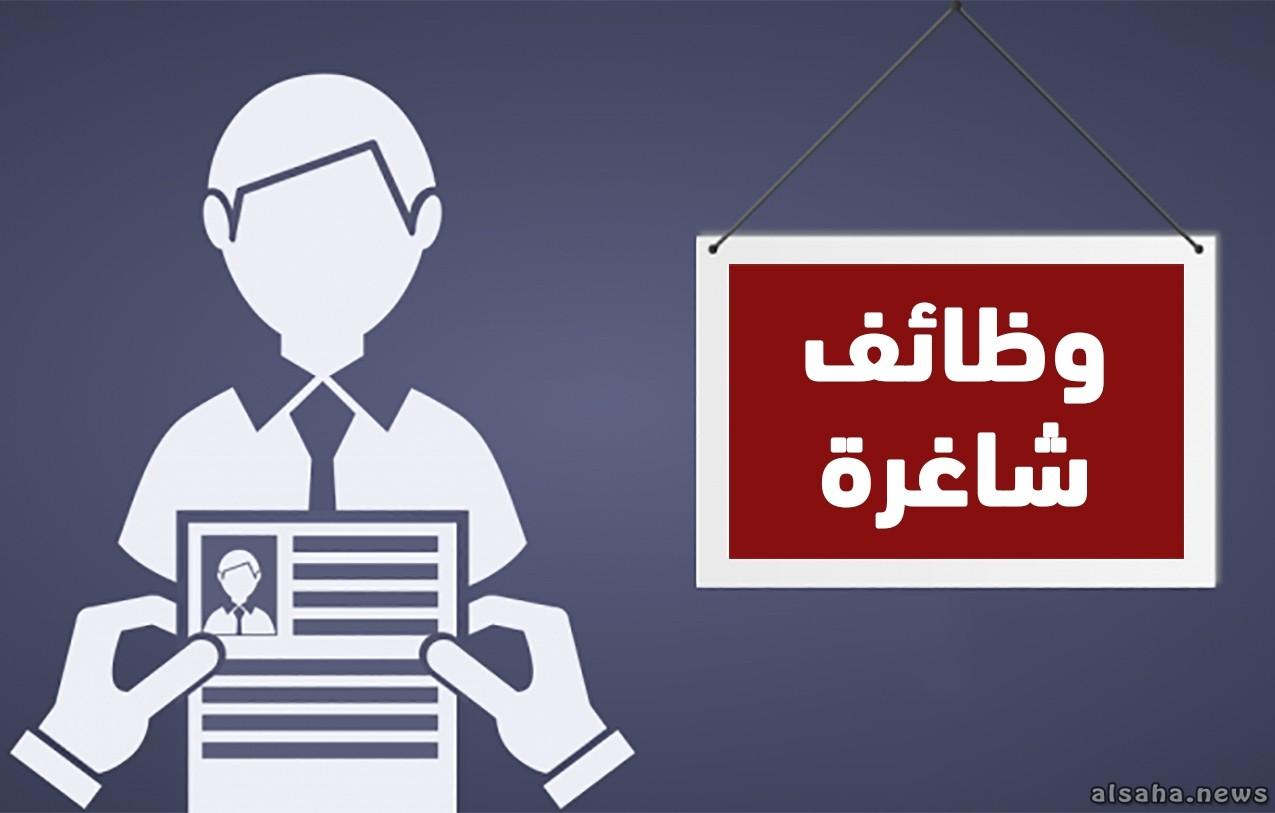 وظائف شاغرة من حملة درجة الدكتوراة في جامعة اليرموك