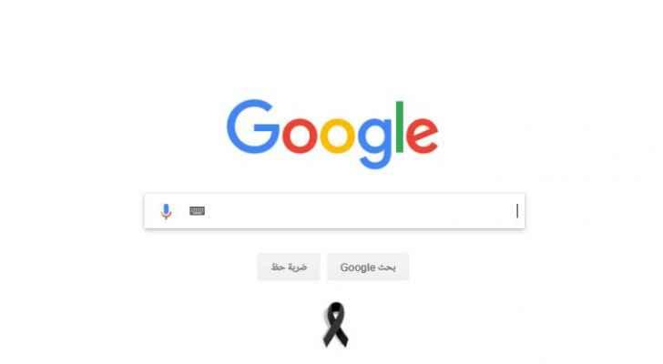 جوجل يعلن الحداد على ضحايا البحر الميت