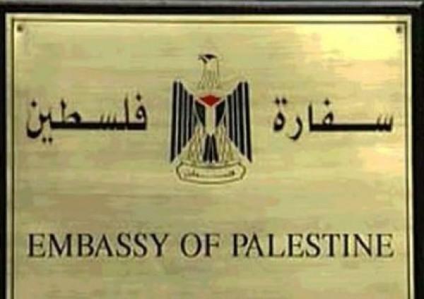 اغلاق السفارة الفلسطينية في عمّان حتى اشعارٍ آخر