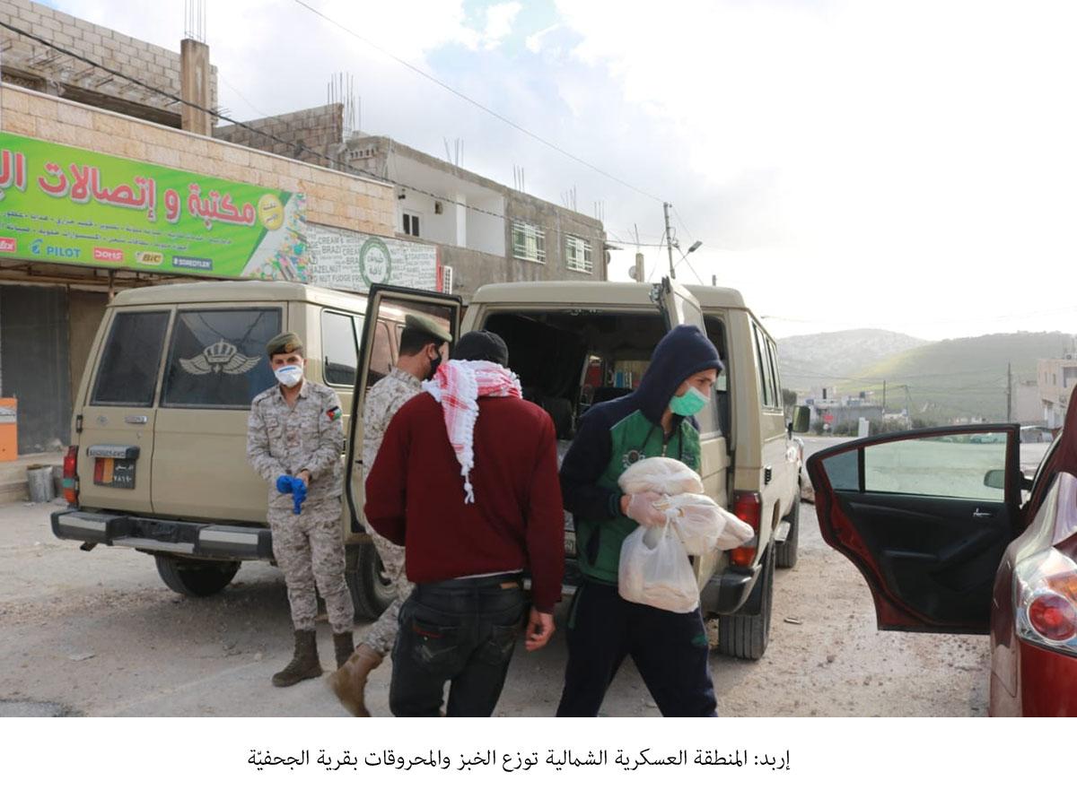 إربد: المنطقة العسكرية الشمالية توزع الخبز والمحروقات بقرية الجحفيّة