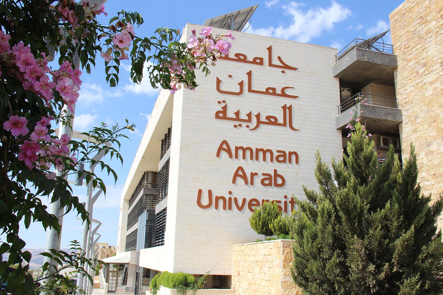 بالاسماء  ..  تشكيلات أكاديمية في جامعة عمان العربية