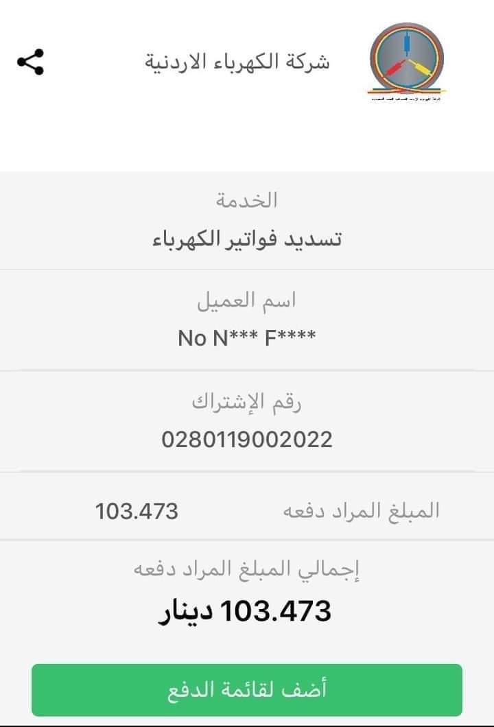 أردنية تناشد اهل الخير دفع فاتورة الكهرباء بعد تهديدها بالفصل