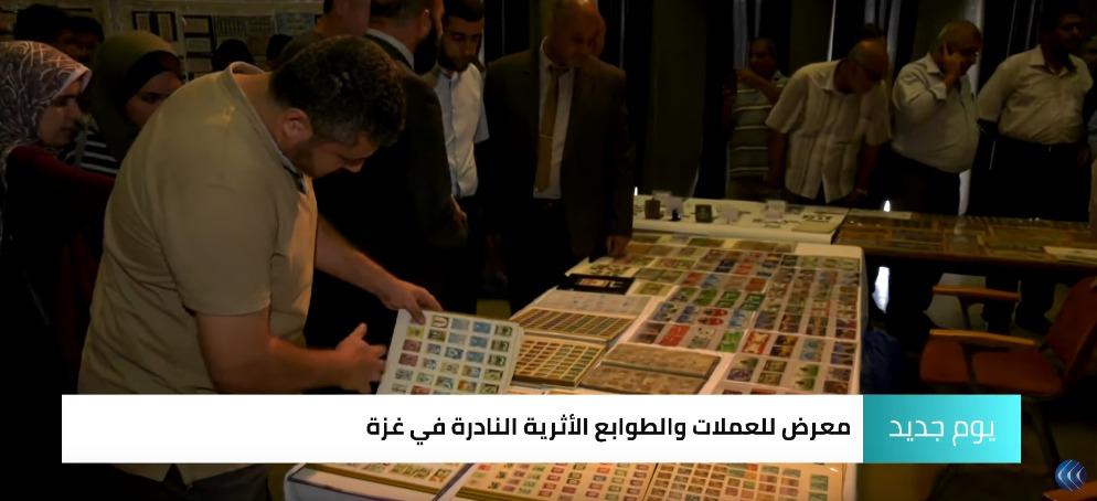 تأكيد على أقدمية وجود الفلسطينين .. معرض للعملات والطوابع الأثرية النادرة بغزة