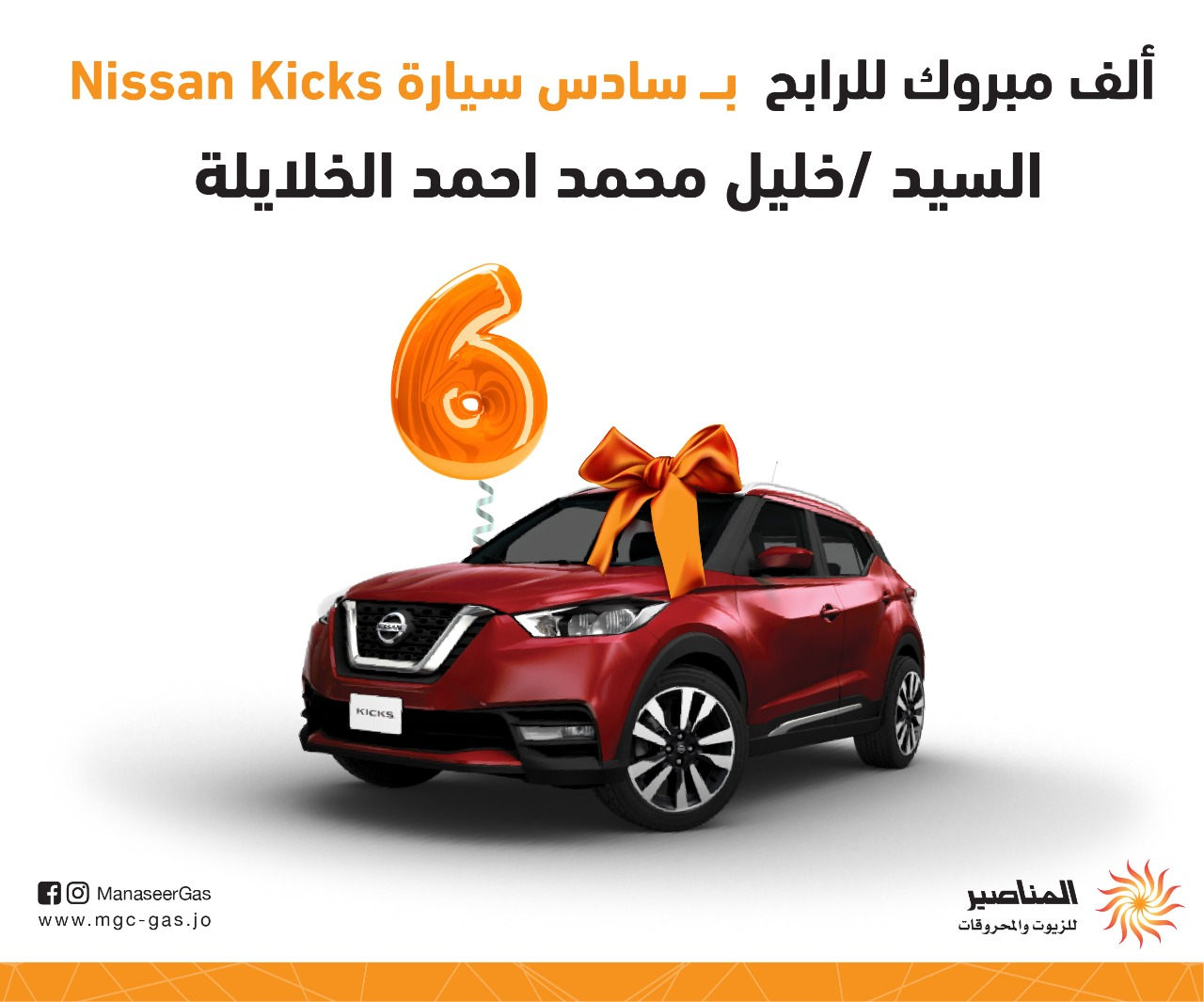 ألف مبروك للرابح السادس السيد خليل محمد أحمد الخلايلة  بسيارة Nissan Kicks  مجمركة ومرخصة.