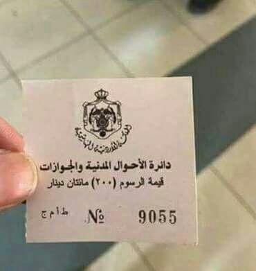 في حكومة الملقي : الغزاويون ممنوعون من العمل.. و 200 دينار لتجديد رسوم جوازاتهم!
