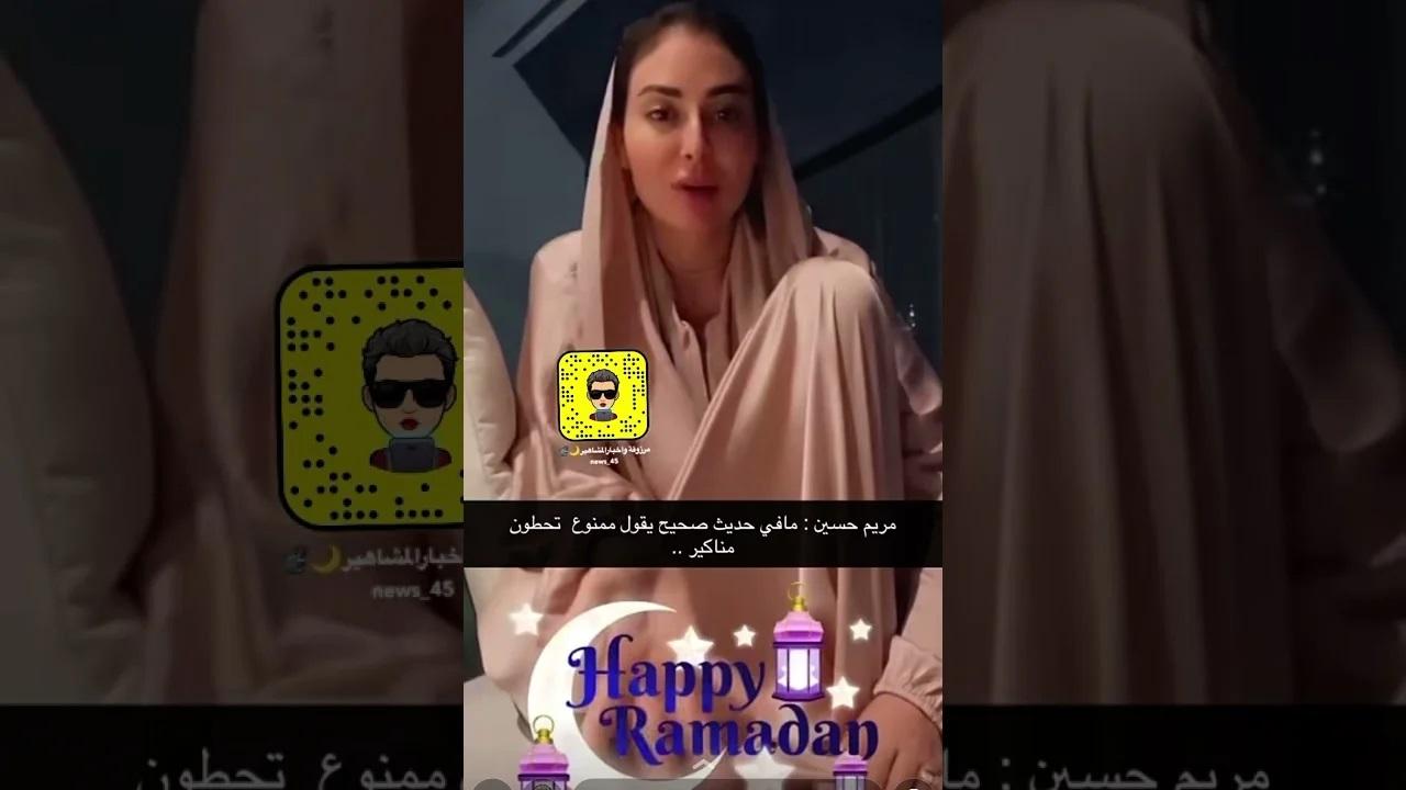 بالفيديو: مريم حسين تُغضب الجمهور بسبب ما قالته عن الصلاة مع طلاء الأظافر